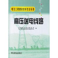 高压送电线路――电力工程建设技术经济丛书