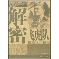 【二手书9成新】解密飞虎队,杨耀健,重庆出版社