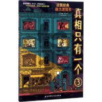 真相只有一个 (3) 北京科学技术出版社