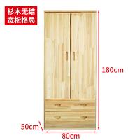 定制实木衣柜2门两门衣柜双开门松木衣柜简约卧室衣橱 2门 组装