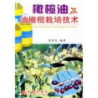 【二手旧书9成新】橄榄油及油橄榄栽培技术 张崇礼 9787508235721 金盾出版社