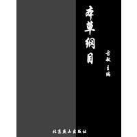 本草纲目(电子书)