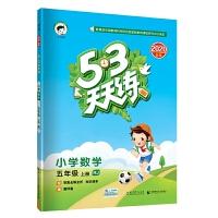 53天天练小学数学五年级上册RJ(人教版)2020年秋(含答案册及知识清单册,赠测评卷)