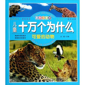 儿童十万个为什么:可爱的动物(注音版) 黄冈作文 儿童绘本 世界名著