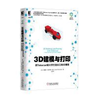 【正版特价】3D建模与打印:用Tinkercad设计并打造自己的3D模型|229384