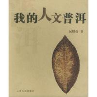 【二手旧书9成新】我的人文普洱阮殿蓉9787222045545云南人民出版社