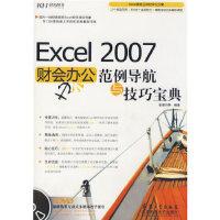 Excel 2007财会办公范例导航与技巧宝典(DVD)