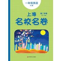 上海名校名卷・N版一年�英�Z(第二�W期)(21年春季�m用)