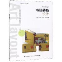 书籍装帧设计(全国高等教育艺术设计专业规划教材)