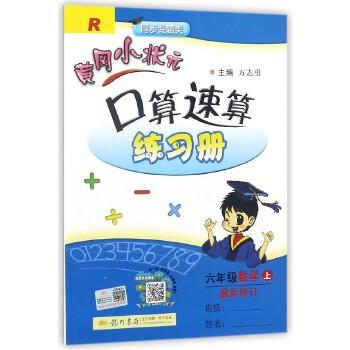 六年级数学(上R同步专题类*修订)/黄冈小状元口算速算练习册
