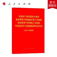 中国共产党纪律处分条例 党政领导干部选拔任用工作条例 党政领导干部考核工作条例 干部选拔任用工作监督检查和责任追究办法