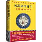 美联储的诞生:读懂美元的本质和逻辑(团购电话010-57993380)