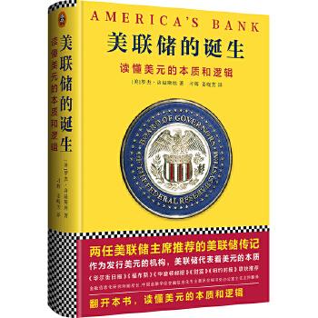 美联储的诞生:读懂美元的本质和逻辑(pdf+txt+epub+azw3+mobi电子书在线阅读下载)