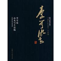 书画巨匠艺库――李可染・李可染山水写生论稿(精装本)