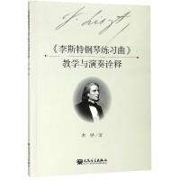 李斯特钢琴练习曲教学与演奏诠释