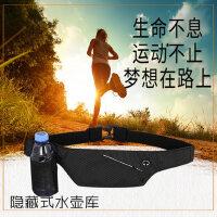 跑步手机腰包男女户外多功能运动腰带包隐形防盗贴身水壶腰包