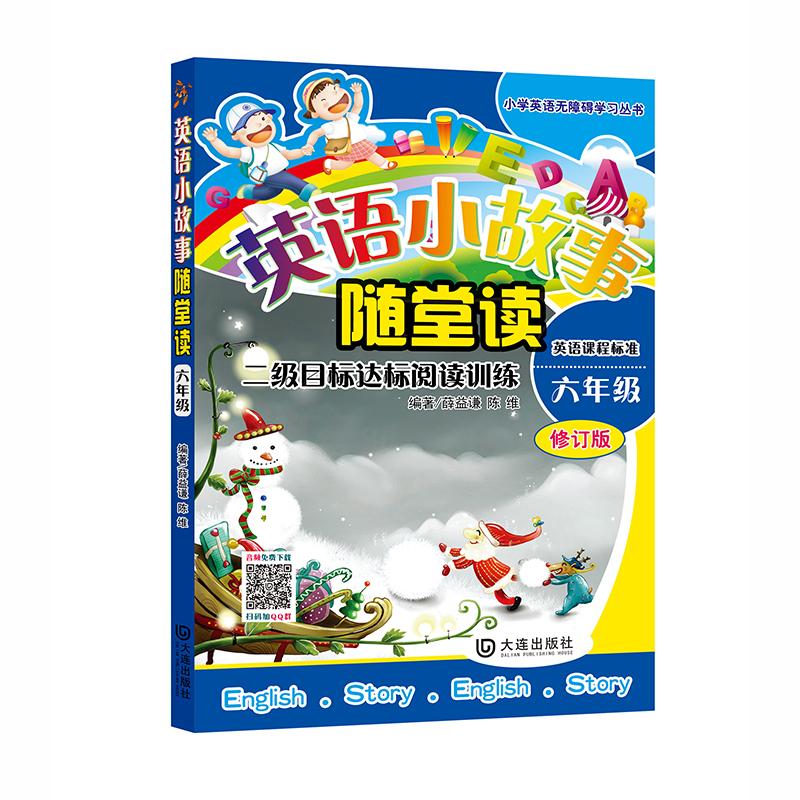 英语小故事随堂读(六年级) 扫码听音频,方便又快捷