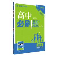 理想树67高考2019新版 高中必刷题 高二数学选修2-1 适用于北师版教材