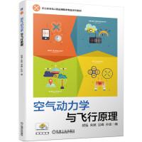 空气动力学与飞行原理(职业教育无人机应用技术专业系列教材) 机械工业出版社