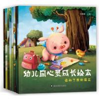全8册幼儿园心灵成长绘本 儿童绘本4-6岁图画书幼儿书籍漫画书 幼儿园平装绘本经典故事童话书 适合亲子共读