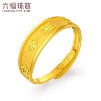 六福珠宝幸福BB儿童款黄金戒指吊坠尾戒活口戒计价B01TBGR0015