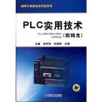 【二手旧书九成新】PLC实用技术(欧姆龙) 王建 等 9787111373148 机械工业出版社