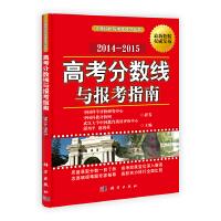高考分数线与报考指南 2014-2015