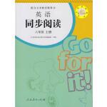 配合义务教育教科书 英语同步阅读 八年级上册