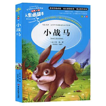 小战马 彩色插图人生必读书 9-12岁青少年儿童文学书读物 名师导读图片