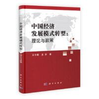 【按需印刷】-中国经济发展模式转型: 理论与政策