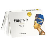 探秘古埃及(中文本)(步客口袋书)