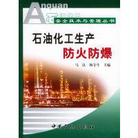 石油化工生产防火防爆――石油化工安全技术与管理丛书