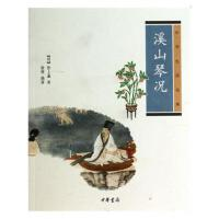 溪山琴况(中华生活经典) (明)徐上瀛