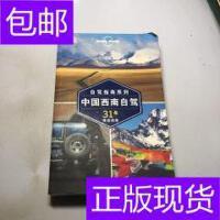 [二手旧书9成新]Lonely Planet:中国西南自驾(2014版) /[澳大利亚
