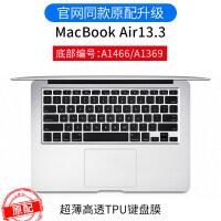 【新品特惠】苹果笔记本电脑键盘膜MacBook保护贴膜Mac13.3寸硅胶Pro垫罩12防尘 Air 13.3【146