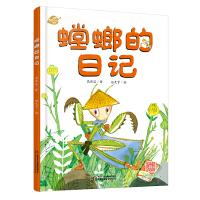 我的日记系列 螳螂的日记[3-8岁]