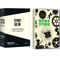 电影剧本写作基础(修订版)+故事(材质结构风格和银幕剧作的原理)(共2册)