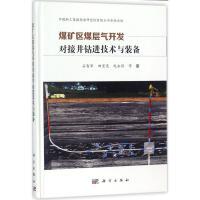 煤矿区煤层气开发对接井钻进技术与装备 科学出版社