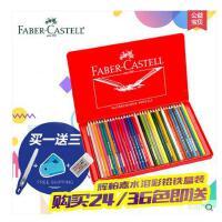 德国辉柏嘉48色水溶彩铅24色36色水溶性彩色铅笔60色红铁盒套装.