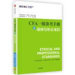 【中信社】5-道德与职业准则-CFA一级备考手册