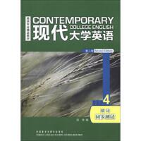 现代大学英语(第二版)(精读)(4)(同步测试)
