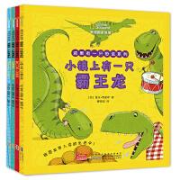 美国国家地理・这里有一只恐龙系列(套装4册)