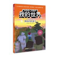我的世界・冒险故事图画书1.异形村的孩子