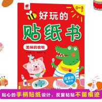 0-3岁,好玩的贴纸书-美味的食物