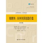 销售学:伙伴关系创造价值(第14版)(工商管理经典译丛・市场营销系列)