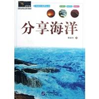 分享海洋/地球大视野丛书
