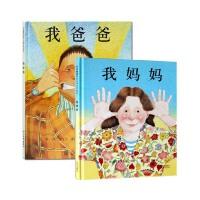 新版 我爸爸 + 我妈妈 安东尼・布朗 国际大师名作绘本 (共2册 精装书籍)启发系列绘本 畅销 儿童 幼儿 图书 故事