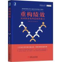 包邮 重构绩效:用团队绩效塑造组织能力|8060206