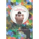 曹开镛谈男人养生丛书:男人与前列腺