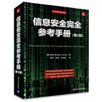 信息安全完全参考手册(第2版)(安全技术经典译丛)